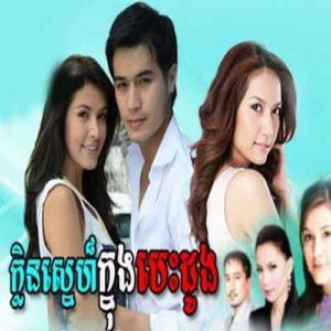 Klin Sne Knong Besdong | 40E