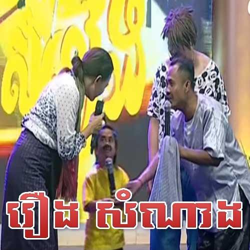 CTN Neay Koy Comedy - Somnang